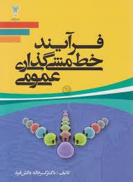 خلاصه کتاب فرایند خط مشی گذاری عمومیخلاصه کتاب فرایند خط مشی گذاری عمومی