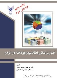خلاصه فصول 19 و 20 کتاب اصول و مبانی نظام نوین بودجه در ایران (دکتر منشی زاده و موسی خانی , ویرایش ارشد سرا)