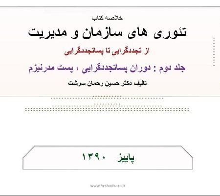 جلد دوم: دوران پساتجددگرایی ، پست مدرنیزم