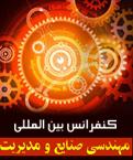 کنفرانس بین المللی مهندسی صنایع و مدیریتکنفرانس بین المللی مهندسی صنایع و مدیریت