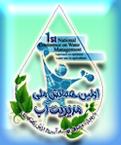اولین همایش ملی مدیریت آب با رویکرد مصرف بهینه آب در بخش کشاورزیاولین همایش ملی مدیریت آب با رویکرد مصرف بهینه آب در بخش کشاورزی