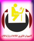 دومین همایش ملی کامپیوتر، فناوری اطلاعات و ارتباطات اسلامی ایراندومین همایش ملی کامپیوتر، فناوری اطلاعات و ارتباطات اسلامی ایران