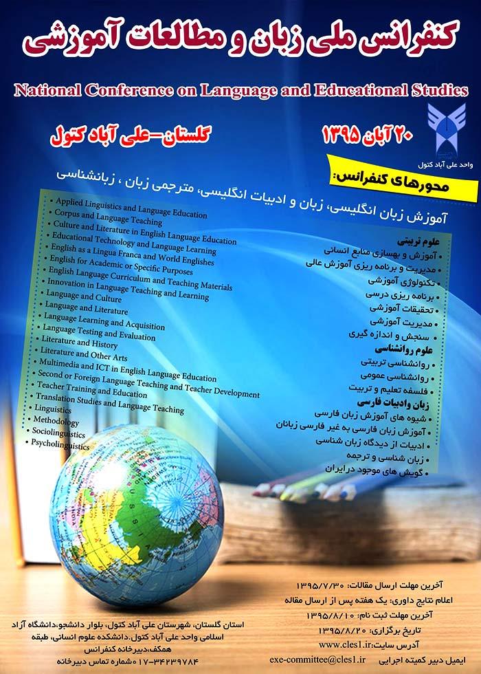 کنفرانس ملی زبان و مطالعات آموزشیکنفرانس ملی زبان و مطالعات آموزشی