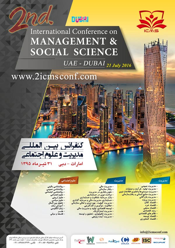 دومین کنفرانس بین المللی مدیریت  و علوم اجتماعیدومین کنفرانس بین المللی مدیریت  و علوم اجتماعی