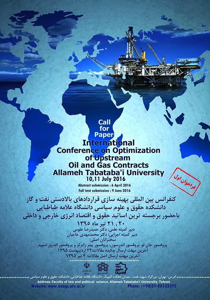 همایش بین المللی بهینه سازی قراردادهای بالادستی نفت و گازهمایش بین المللی بهینه سازی قراردادهای بالادستی نفت و گاز