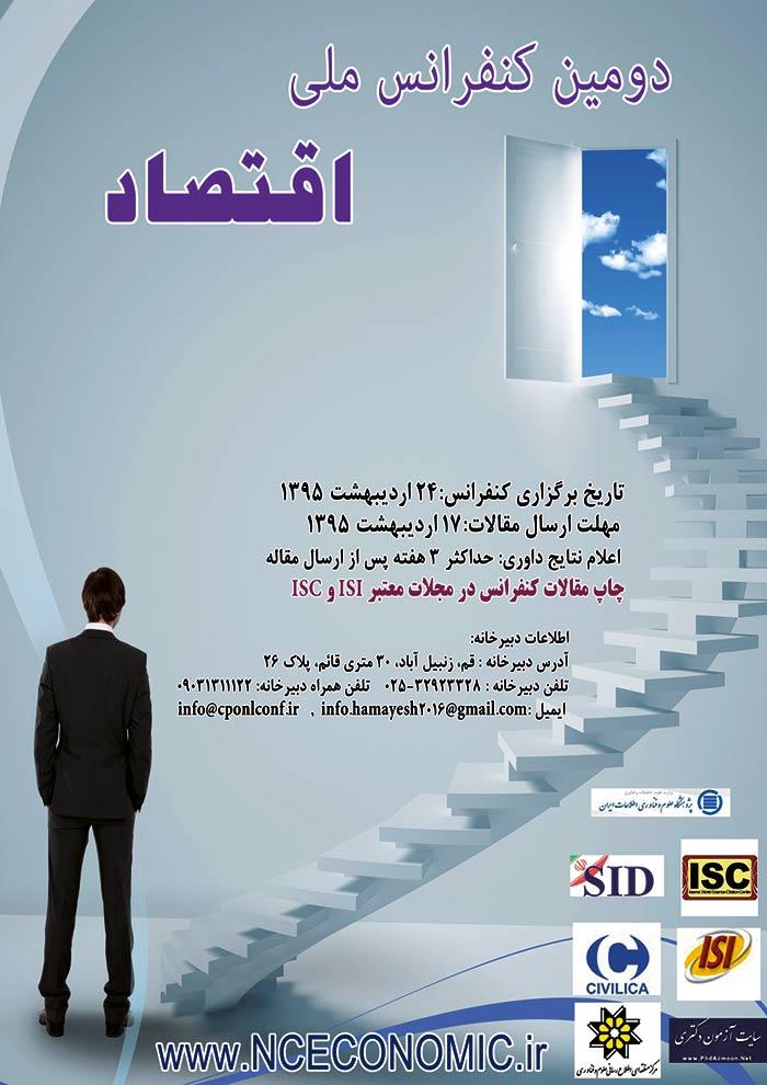 دومین کنفرانس ملی اقتصاددومین کنفرانس ملی اقتصاد