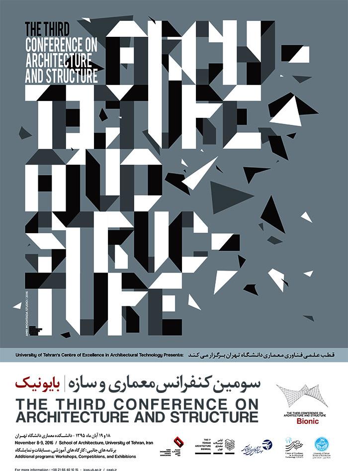 سومین کنفرانس بین المللی معماری و سازه بایونیکسومین کنفرانس بین المللی معماری و سازه بایونیک