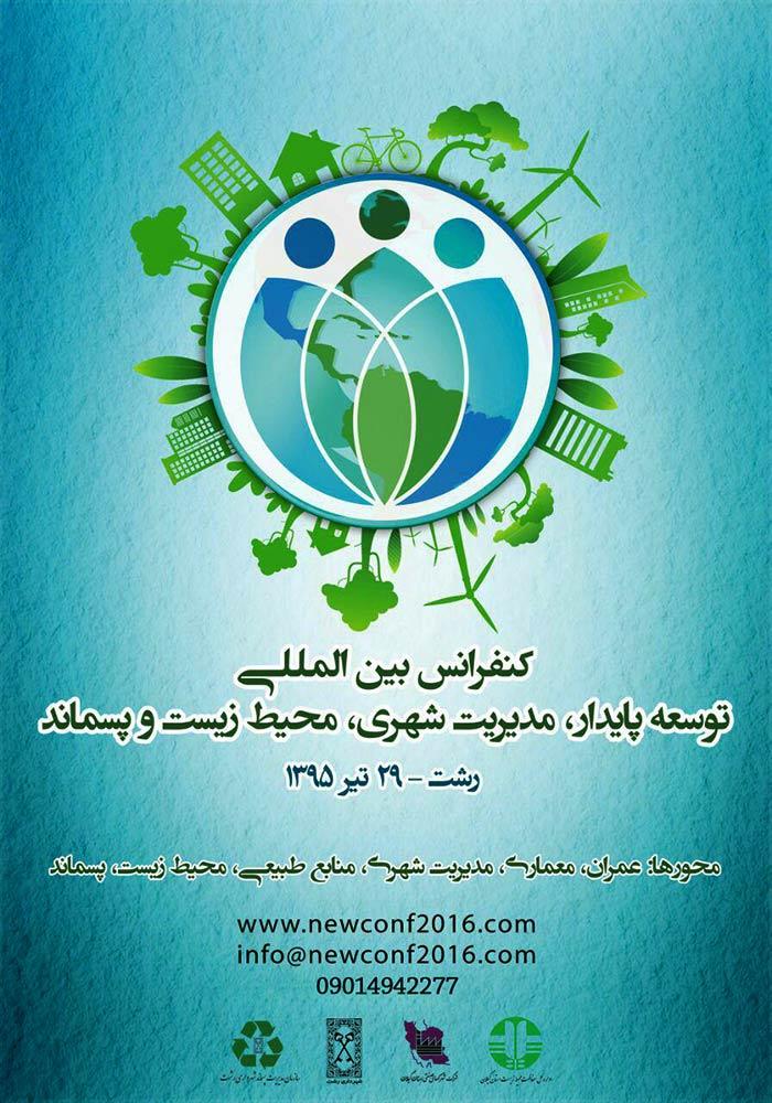 کنفرانس بین المللی توسعه پايدار، مديريت شهرى، محیط زیست و پسماندکنفرانس بین المللی توسعه پايدار، مديريت شهرى، محیط زیست و پسماند