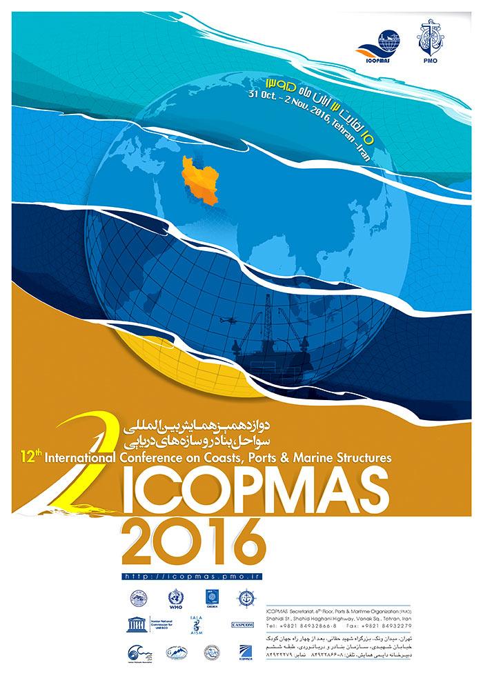 دوازدهمين همايش بين المللی سواحل، بنادر و سازه های دريايی (ICOPMAS 2016)دوازدهمين همايش بين المللی سواحل، بنادر و سازه های دريايی (ICOPMAS 2016)