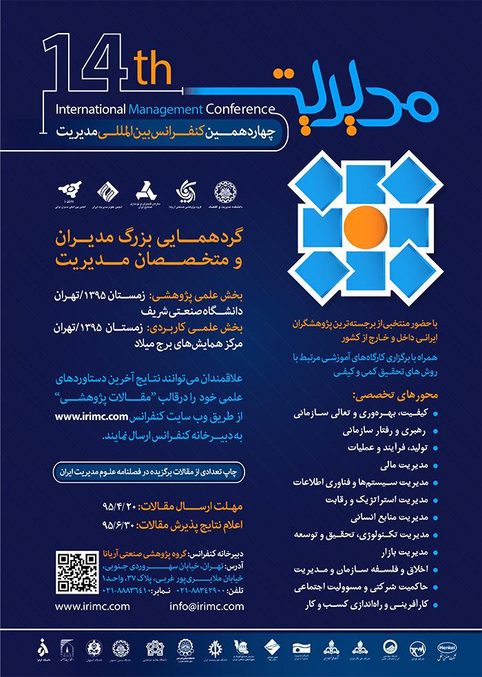 چهاردهمین کنفرانس بین المللی مدیریتچهاردهمین کنفرانس بین المللی مدیریت