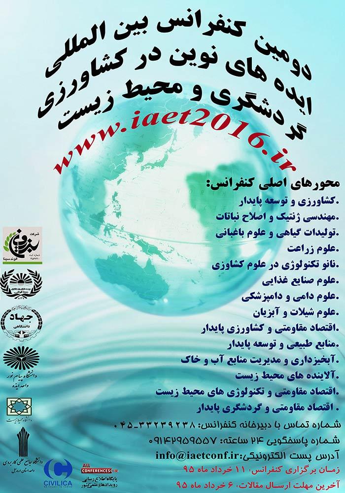 دومین کنفرانس بین المللی ایده های نوین در کشاورزی،محیط زیست و گردشگریدومین کنفرانس بین المللی ایده های نوین در کشاورزی،محیط زیست و گردشگری