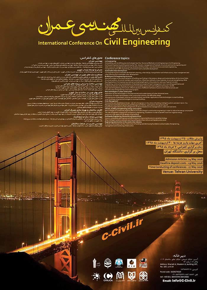 کنفرانس بین المللی مهندسی عمرانکنفرانس بین المللی مهندسی عمران