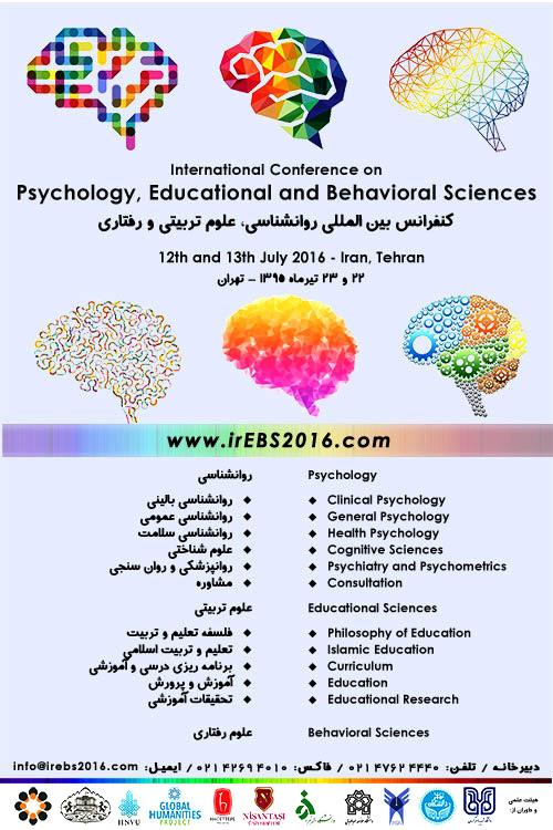 کنفرانس بین المللی روانشناسی، علوم تربیتی و رفتاریکنفرانس بین المللی روانشناسی، علوم تربیتی و رفتاری