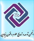 دومین همایش ملی علوم ورزشی و تربیت بدنی ایراندومین همایش ملی علوم ورزشی و تربیت بدنی ایران