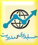 چهارمین کنفرانس بین المللی حسابداری و مدیریت
