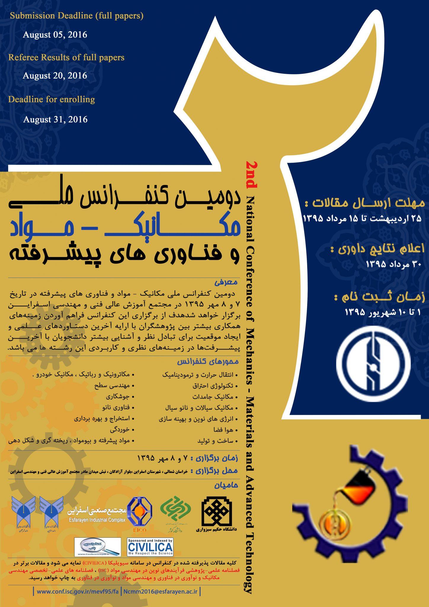دومین کنفرانس  ملی مکانیک - مواد و فناوری های پیشرفته
