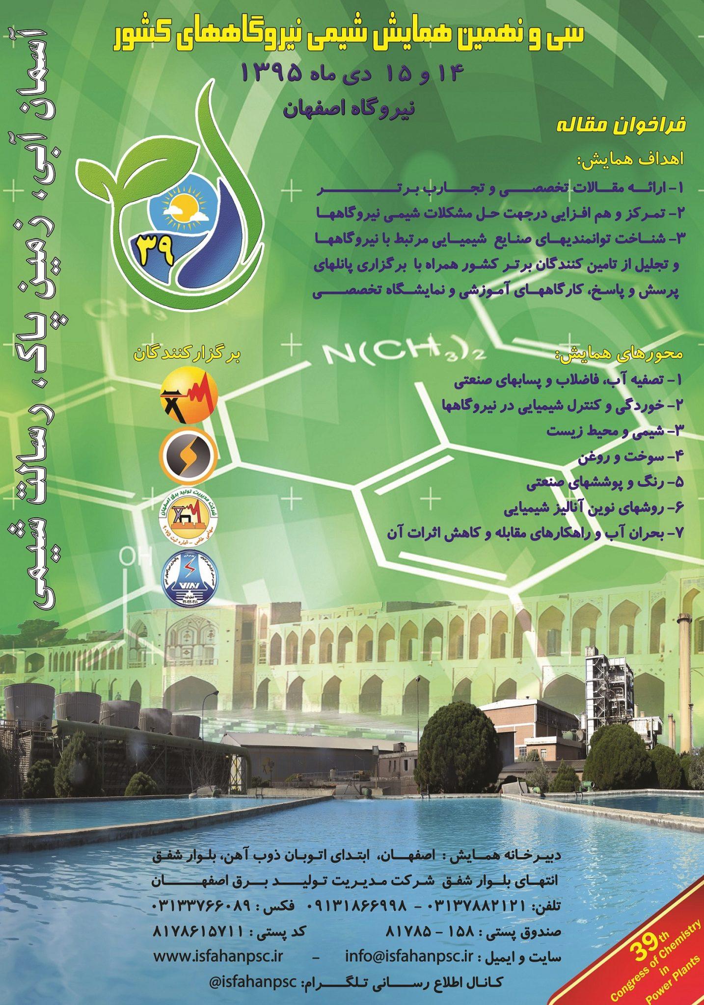 سی و نهمین همایش شیمی نیروگاههای کشور