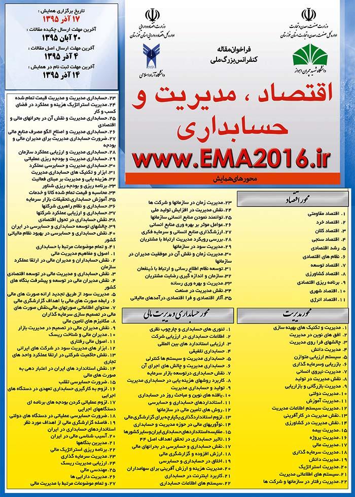 کنفرانس ملی اقتصاد،مدیریت و حسابداریکنفرانس ملی اقتصاد،مدیریت و حسابداری