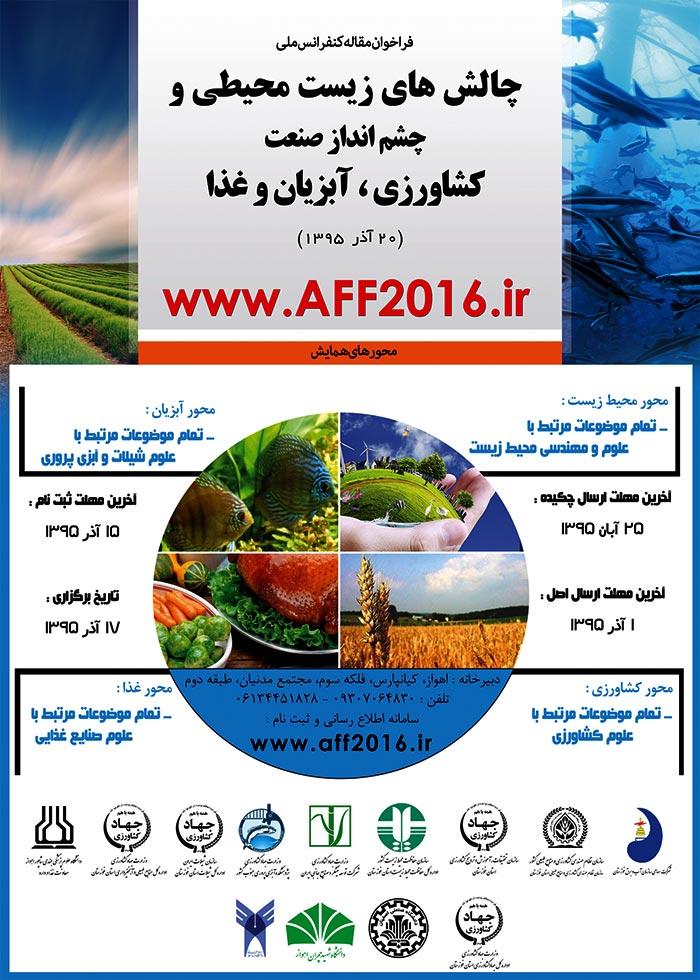 کنفرانس ملی چالش های زیست محیطی و چشم انداز صنعت کشاورزی،آبزیان و غذاکنفرانس ملی چالش های زیست محیطی و چشم انداز صنعت کشاورزی،آبزیان و غذا