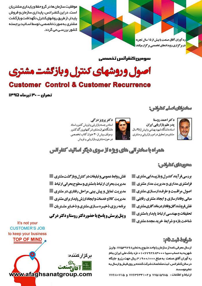 سومین کنفرانس تخصصی اصول و روشهای کنترل و بازگشت مشتریسومین کنفرانس تخصصی اصول و روشهای کنترل و بازگشت مشتری