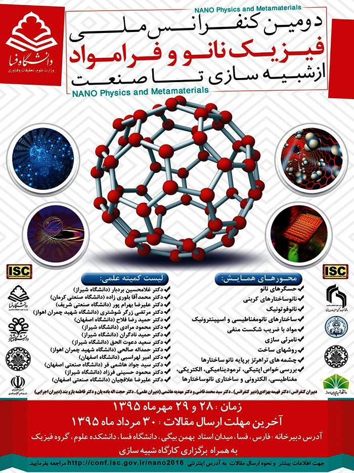 دومین کنفرانس ملی فیزیک نانو و فرامواد از شبیه سازی تا صنعتدومین کنفرانس ملی فیزیک نانو و فرامواد از شبیه سازی تا صنعت