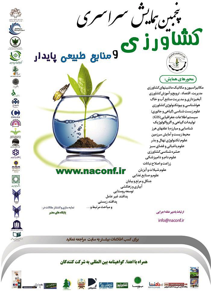 پنجمین همایش سراسری کشاورزی و منابع طبیعی پایدارپنجمین همایش سراسری کشاورزی و منابع طبیعی پایدار