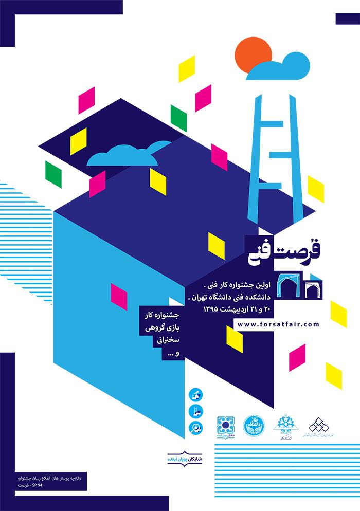 جشنواره کار دانشکده های فنی ( فرصت فنی )جشنواره کار دانشکده های فنی ( فرصت فنی )