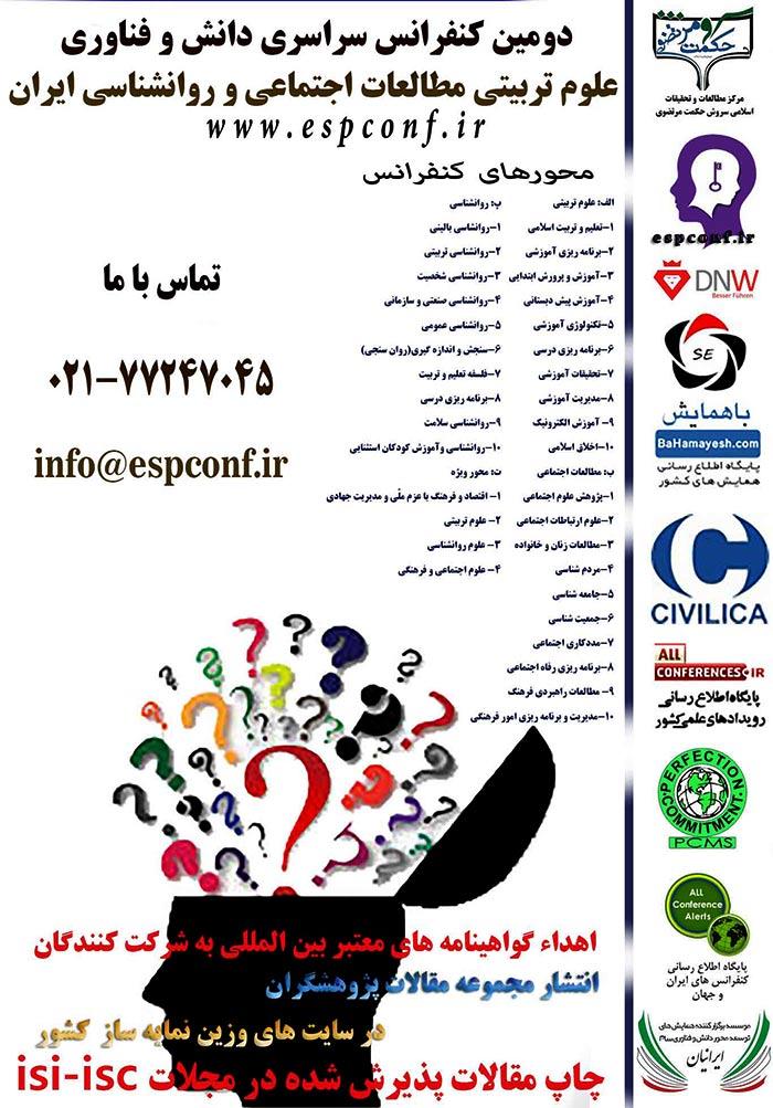 دومین کنفرانس سراسری دانش و فناوری علوم تربیتی مطالعات اجتماعی و روانشناسی ایراندومین کنفرانس سراسری دانش و فناوری علوم تربیتی مطالعات اجتماعی و روانشناسی ایران