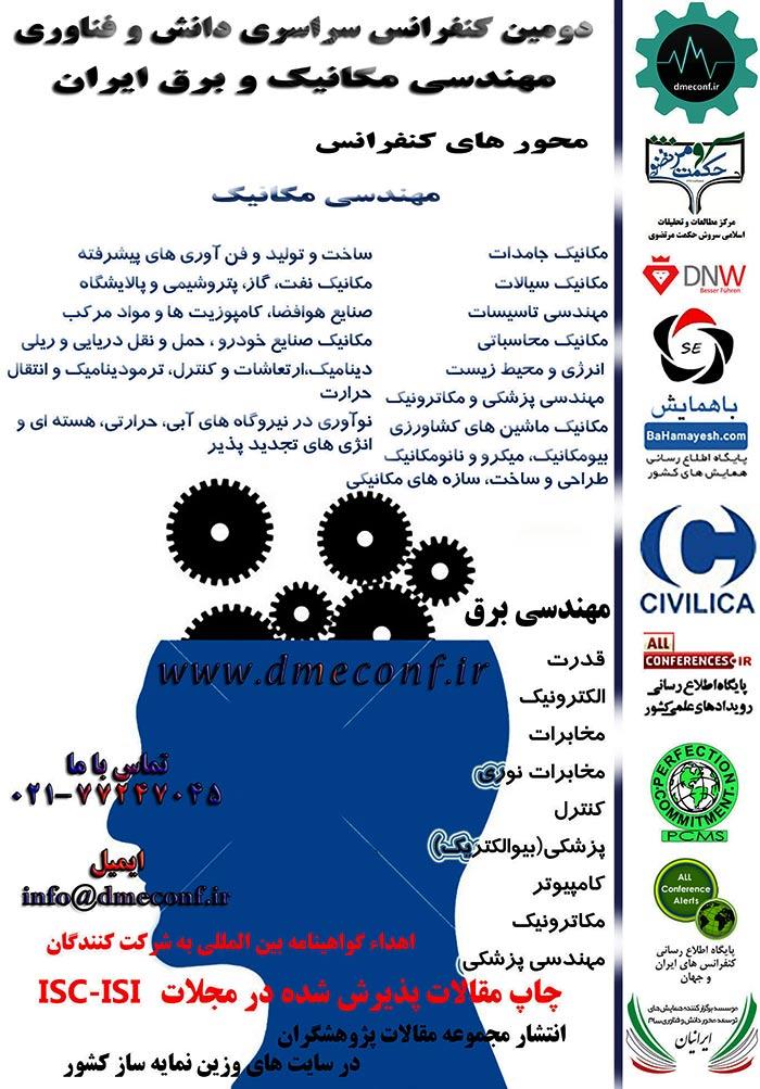 دومین کنفرانس سراسری دانش و فناوری مهندسی مکانیک و برق ایراندومین کنفرانس سراسری دانش و فناوری مهندسی مکانیک و برق ایران