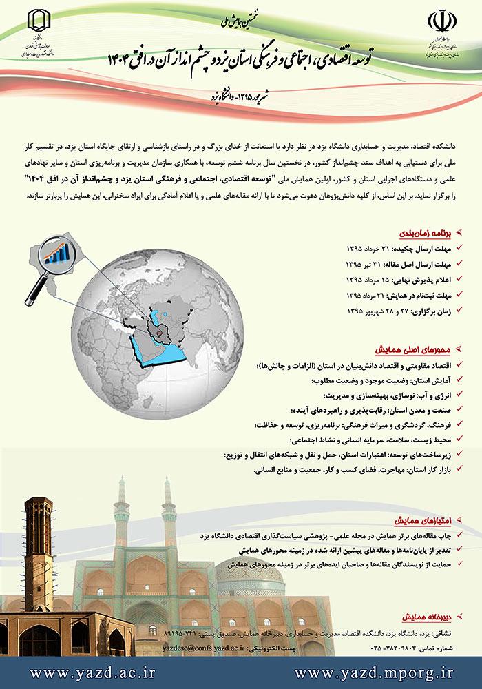 توسعه اقتصادی، اجتماعی و فرهنگی استان یزد و چشمانداز آن در افق 1404توسعه اقتصادی، اجتماعی و فرهنگی استان یزد و چشمانداز آن در افق 1404