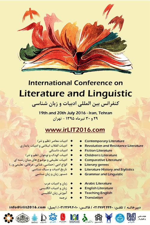 کنفرانس بین المللی ادبیات و زبان شناسیکنفرانس بین المللی ادبیات و زبان شناسی