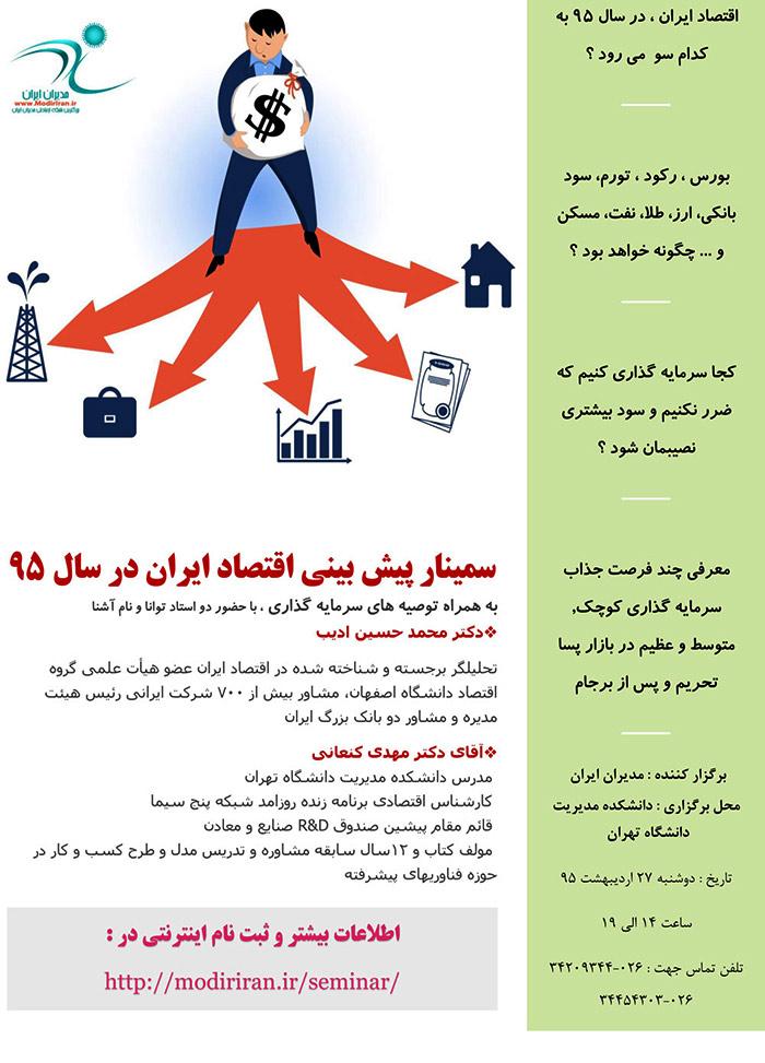 سمینار پیش بینی اقتصاد ایران و توصیه های سرمایه گذاریسمینار پیش بینی اقتصاد ایران و توصیه های سرمایه گذاری