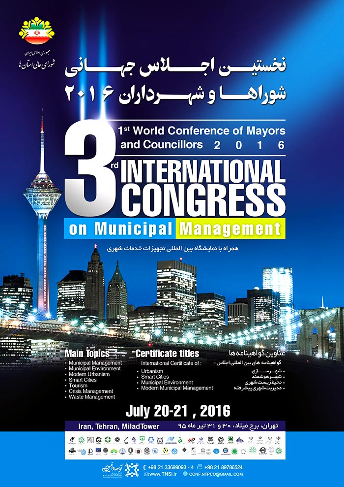 اجلاس جهانی شوراها و شهرداران 2016