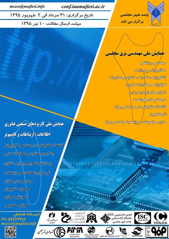 کنفرانس ملی برق مجلسی