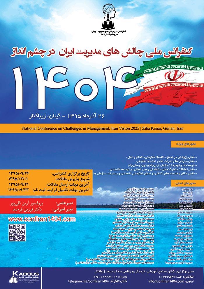 کنفرانس ملی چالش های مدیریت ایران در چشم انداز 1404