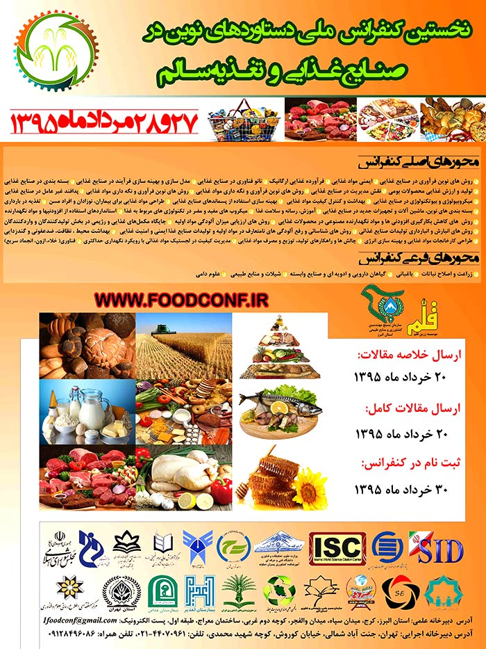 نخستین کنفرانس ملی دستاوردهای نوین در صنایع غذایی و تغذیه سالم