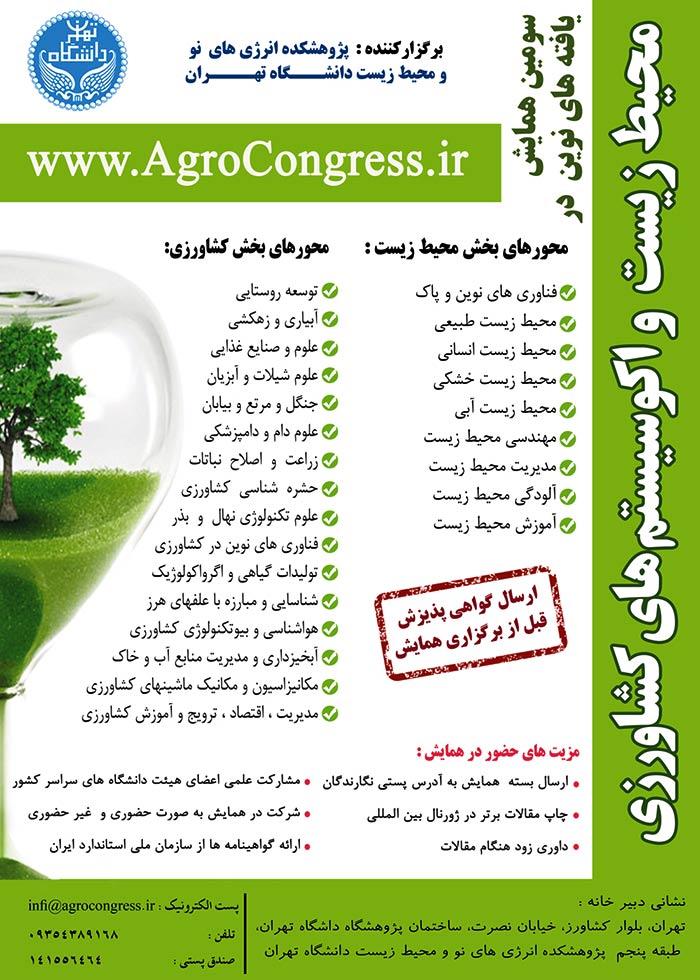 سومین همایش یافته های نوین در محیط زیست و اکو سیستم های کشاورزی