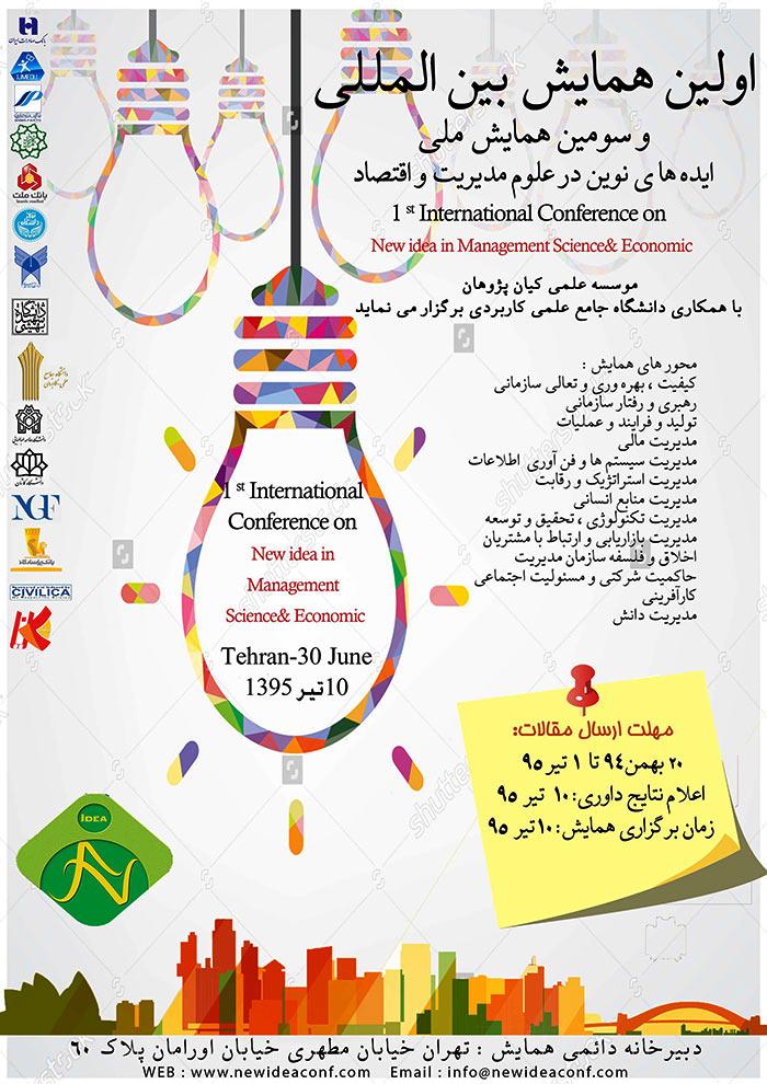 سومین همایش ملی و اولین همایش بین المللی ایده های نوین در علوم مدیریت و اقتصاد