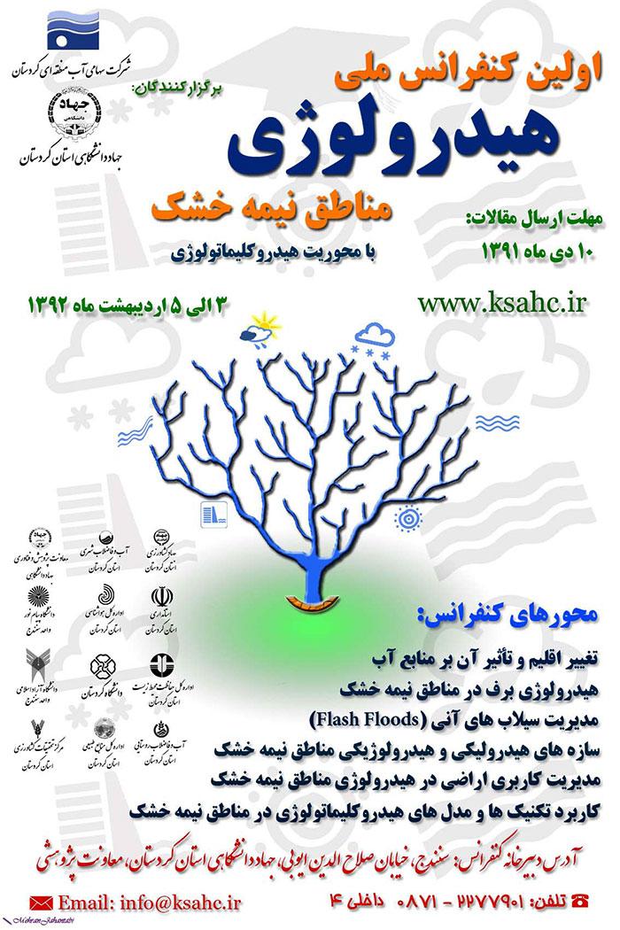 دومین کنفرانس ملی هیدرولوژی مناطق نیمه خشک
