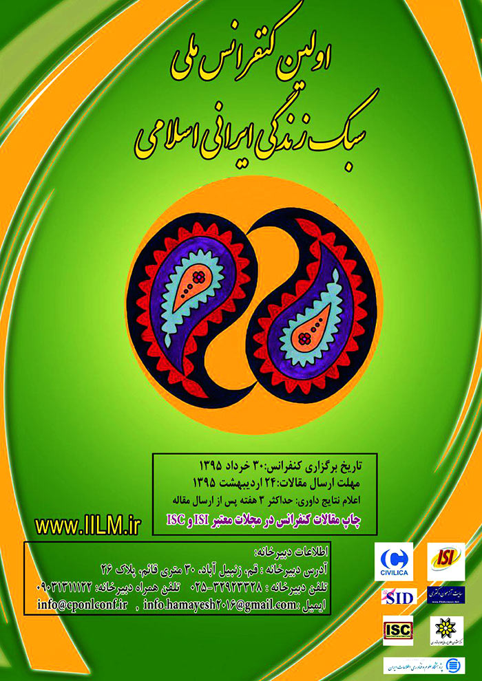 اولین کنفرانس ملی سبک زندگی ایرانی اسلامی