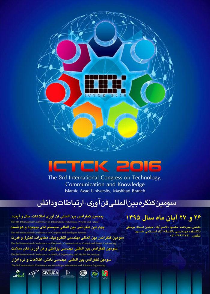 سومین کنگره بین المللی فن آوری، ارتباطات و دانشICTCK2016