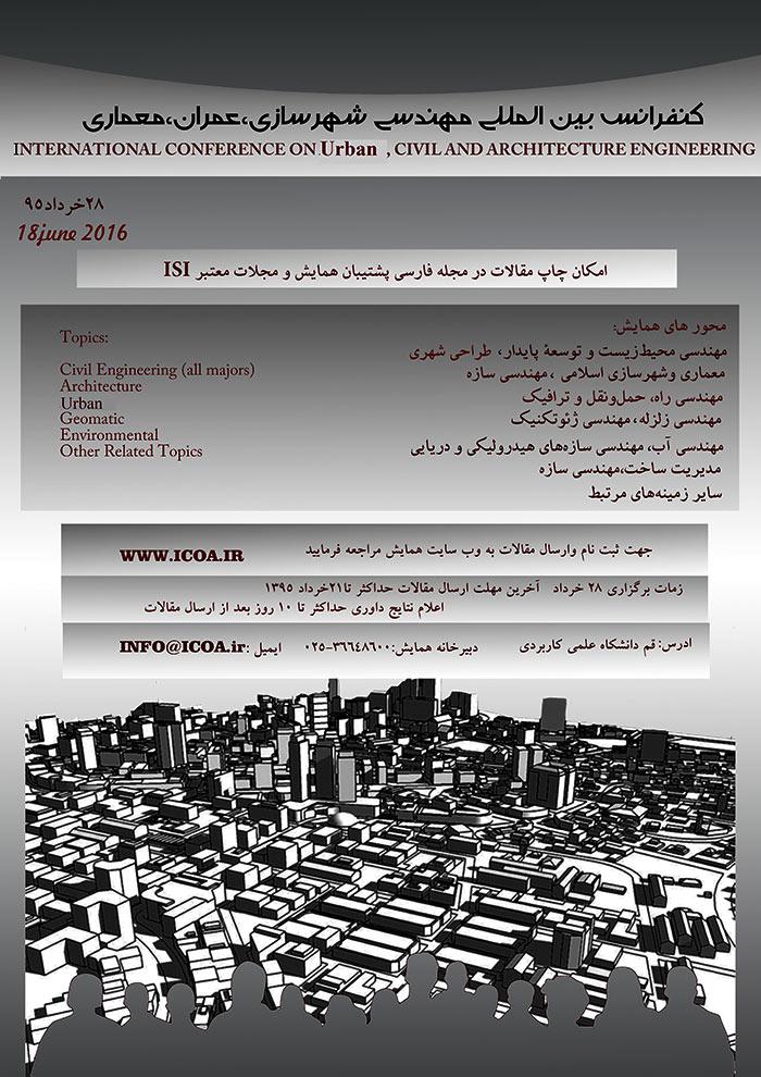 کنفرانس بین المللی مهندسی شهرسازی، عمران، معماری