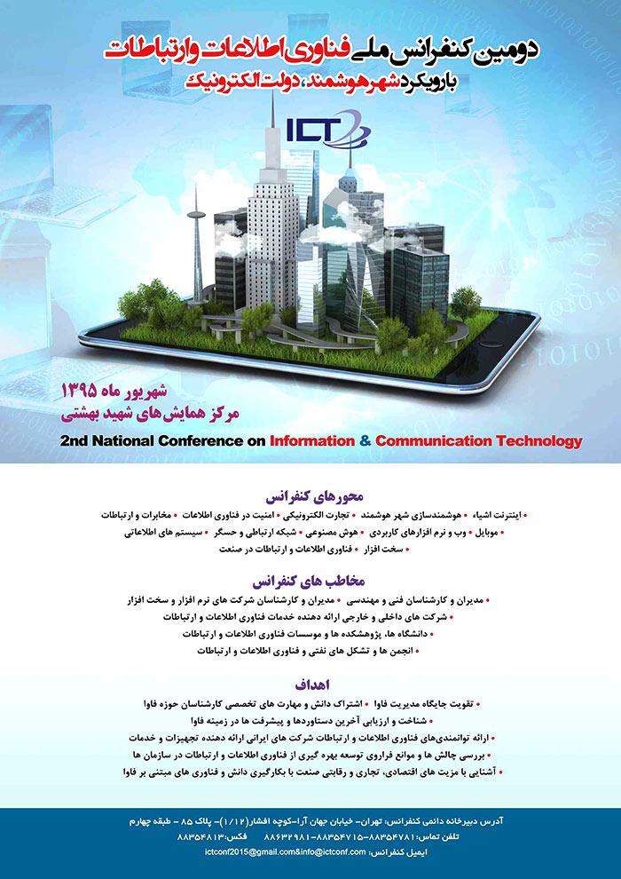 دومین کنفرانس ملی فناوری اطلاعات و ارتباطات با رویکرد شهر هوشمند،دولت الکترونیک