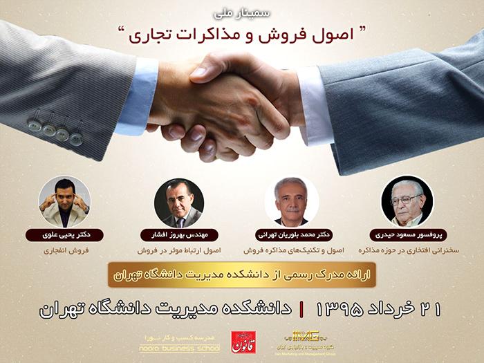 سمینار ملی اصول فروش و مذاکرات تجاری