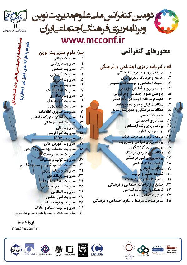 دومین کنفرانس ملی علوم مدیرت نوین و برنامه ریزی فرهنگی و اجتماعی ایران