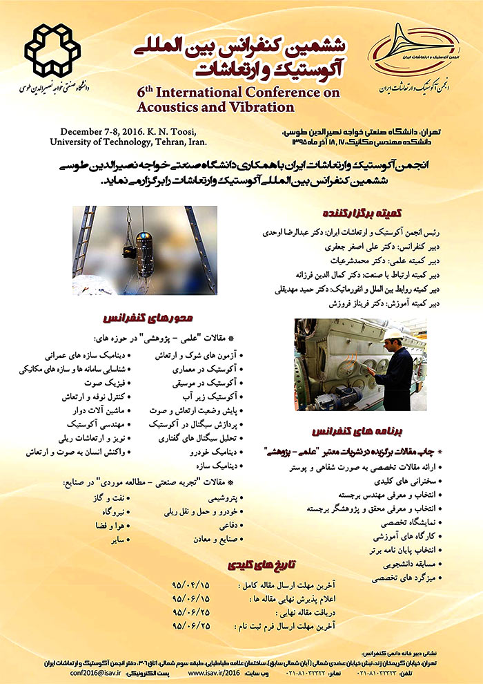 ششمین کنفرانس بین المللی آکوستیک و ارتعاشات