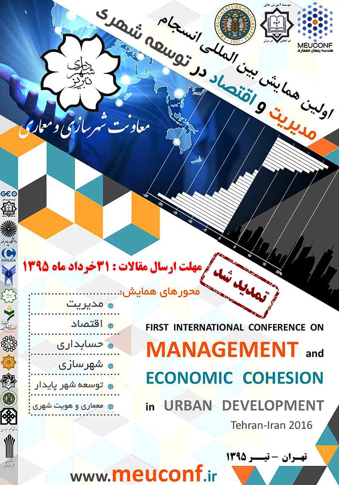اولین همایش بین المللی انسجام مدیریت و اقتصاد در توسعه شهریاولین همایش بین المللی انسجام مدیریت و اقتصاد در توسعه شهری