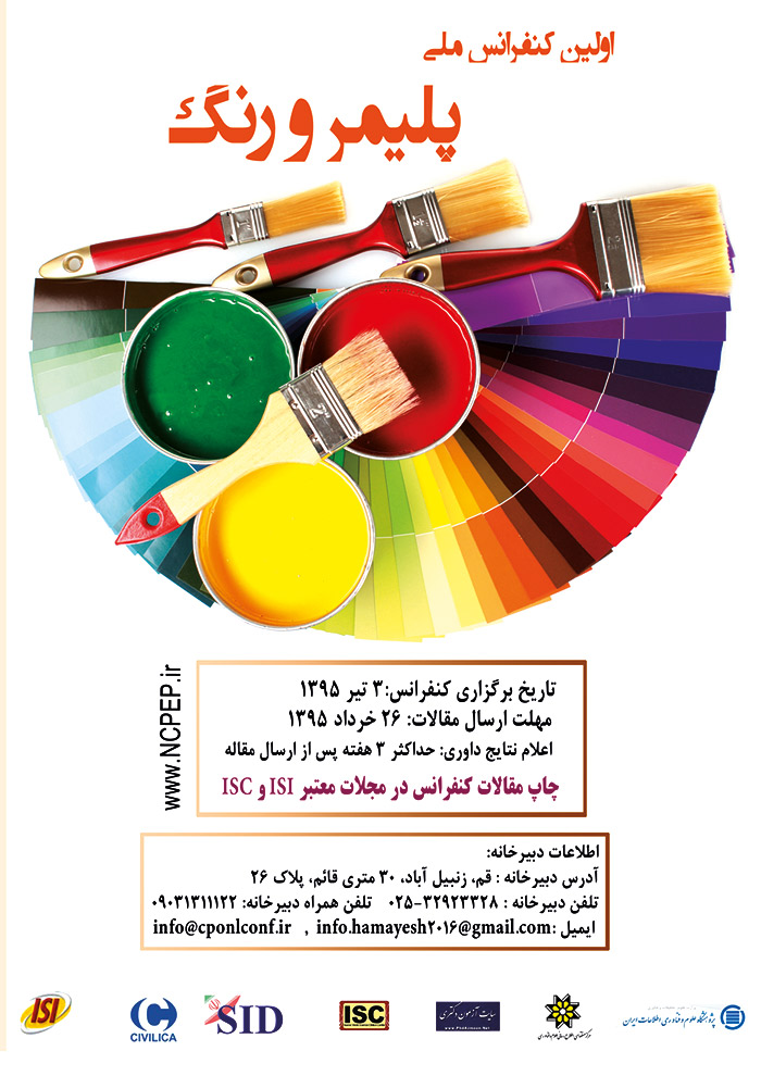اولین کنفرانس ملی پلیمر و رنگاولین کنفرانس ملی پلیمر و رنگ