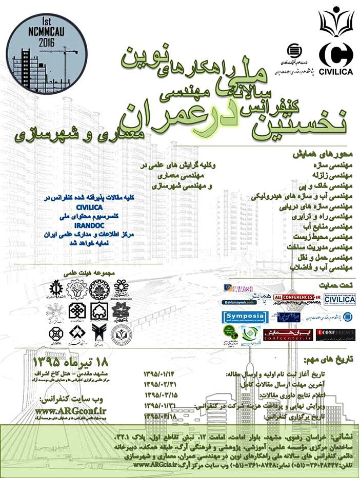 کنفرانس ملی راهکارهای نوین در مهندسی عمران، معماری و شهرسازی