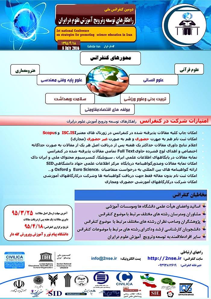 دومین کنفرانس ملی راهکارهای توسعه و ترویج آموزش علوم در ایراندومین کنفرانس ملی راهکارهای توسعه و ترویج آموزش علوم در ایران